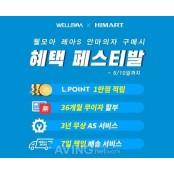 웰모아 안마의자, 롯데하이마트 온라인몰에서 가정의달 초특가 이벤트 안마의자 전자파 진행