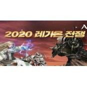 아이온, 2020 레기온 나비그라 전쟁 진행