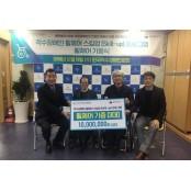 콜로플라스트, 척수협회에 활동·전동형 휠체어 3대 기증