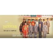 tvN '쌉니다 천리마 마트'에서 부족한 성인마트 한 가지