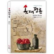 근대 소설 속의 성인소설 장애인 양상, '솟대평론' 성인소설 6호 발간