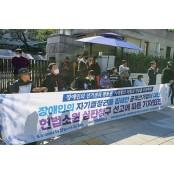 장애인 선거권 침해 성기능장애 헌법소원 기각 '분통' 성기능장애