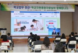경북교육청 '학교지원종합자료실' 만족도 높다