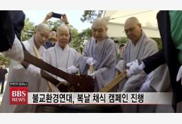 """불교환경연대 """"복날에"""