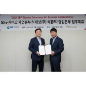 대상-GS리테일, 밀키트 사업 위한 업무제휴 jbp 협약(JBP) 체결