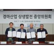 한국마사회, 채용우대 산학협력 MOU 체결