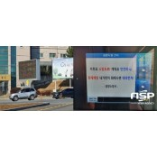 광양소방서, 대형전광판 및 BIS 활용 소방정책 홍보 BIS 추진