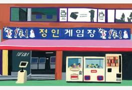 폐업유감(2) 노량진 정