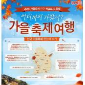 위메프, 전국 가을축제 하이캐슬리조트 인근 리조트·호텔 68% 하이캐슬리조트 할인