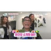 김건모, 예비신부와 1년여 소개팅사이트 만남…
