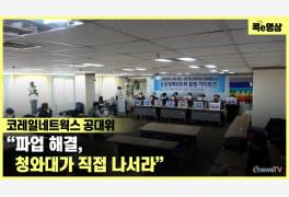 [콕e영상] 코레일네트