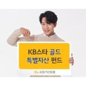 금선물·ETF 투자 병행하는 골드스타 'KB스타골드특별자산펀드'