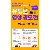 두산인프라코어, 일반인 대상 일반인동영상 유튜브 영상 공모전 일반인동영상 개최
