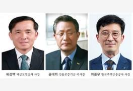 [ESG경영] 위성백·윤