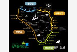 서울 송파둘레길 탄천