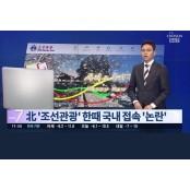 북한 관광 추진 못마땅한 보수언론, 北 사이트에 사설사이트추천