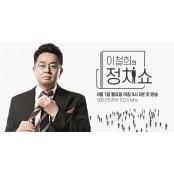 이철희 의원, SBS