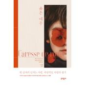[신간] 『붉은 애무』 애무