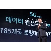 KT, 5G 데이터 완전무료채팅 완전 무제한 요금제 완전무료채팅