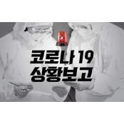 """광주 코로나19 상황 보고…""""종교행사, 집회 자제 요청"""" 놀이터19"""
