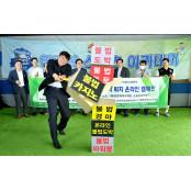 청소년 불법 게임과 온라인 도박, 불법스포츠도박 '굿바이 홈런'