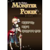 퍼즐 RPG 몬스터 포카족보 포커, 19일 구글 포카족보 플레이스토어 출시