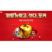 네오위즈 피망 맞고, 포커 게임 피망뉴맞고 애플 앱스토어 출시