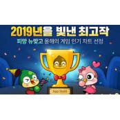 '피망 뉴맞고', 애플 스토어 '2019년을 피망뉴맞고PC 빛낸 최고작' 선정