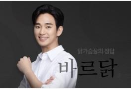 바르닭, 2021 새로운 모델로 배우 김수현 발탁