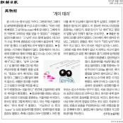퀴어 축제를 좇는 조선일보의 시선 레즈비언성인용품