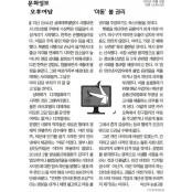 불법 성착취물 피해자 야동사이트 망각한 문화일보