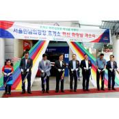 로얄&컴퍼니, 만남의광장 휴게소에 로얄토토