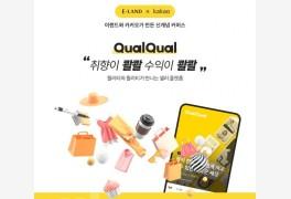 이랜드, 한국형 신소매