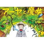 이슈 | 칸영화제 일본애니메이션 초청된 지브리 애니메이션 일본애니메이션 '아야와 마녀'는 어떤 일본애니메이션 작품?