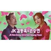 JK 김동욱, 손승연 라이브 콘서트 라이브카지노