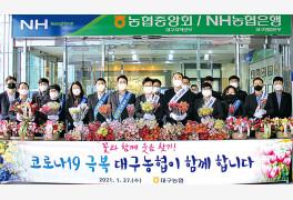 """대구·경북농협 """"화훼"""