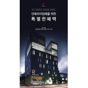로얄앤컴퍼니, 욕실 플랫폼 로얄토토 구축 위한 신규 로얄토토 파트너사 모집