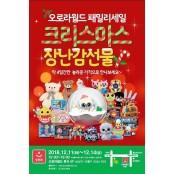오로라월드, '크리스마스 장난감선물' 핑크봉 패밀리세일…최대 80% 할인 핑크봉