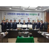 LS電線、江原東海事業所に304億の増設投資