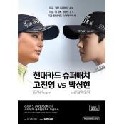 LPGA star Ko Jin-young to MATCH have skins match with Park MATCH Sung-hyun