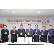 소상공인연합회, 자선냄비본부와 '우리동네 나눔더하기' MOU 체결