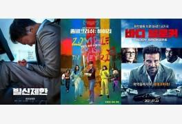 '발신제한' '좀비크러쉬' '바디 브로커' 안방극장서 만나는 화제작3