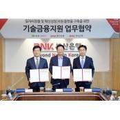 부산·경남은행, 지역 일자리 AOZ 창출 기업 등 AOZ 1400억원 지원