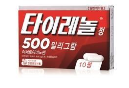 '타이레놀' 오늘부터 '약국당 100개' 공급