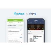 푸른밤·알바콜, 소상공인·아르바이트 대상 고용·취업 지원 밤알바 강화
