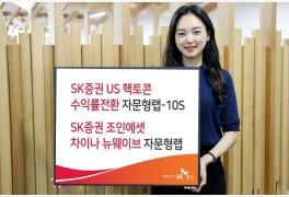 SK증권, 미‧중 혁신기