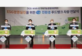 [Go-ESG] DGB금융, 복