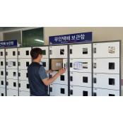 포항시청, 무인 택배보관함 설치…코로나 예방·청사보안 등 기대 비밀보관함