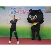 김천시 건강생활실천 운동 동영상 동영상 SNS