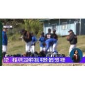 내일 시작 고교야구대회, 야구경기일정 무관중·출입인원 제한